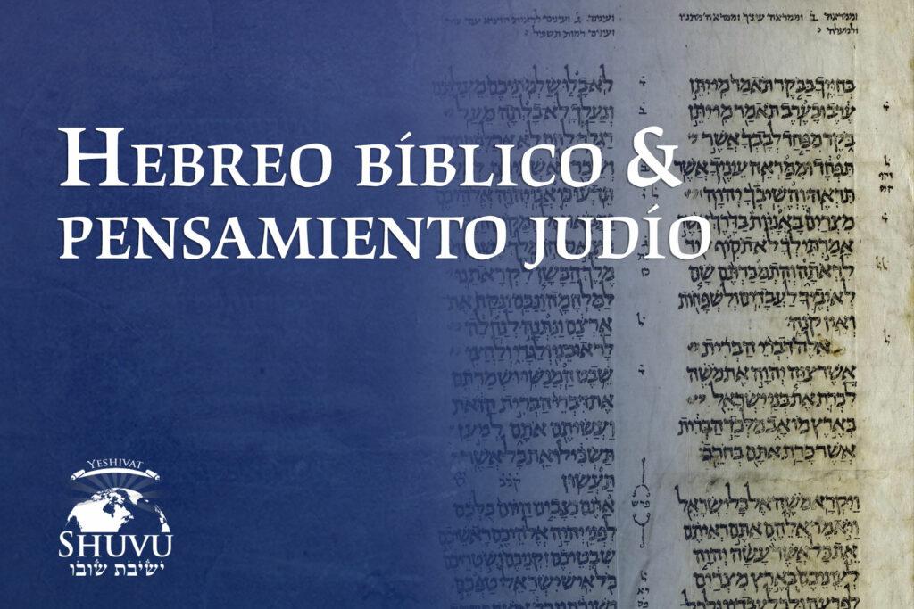 01_cover_yeshivat_shuvu_biblical_hebrew_ESP