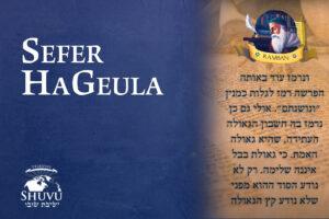 13_cover_yeshivat_shuvu_sefer_ha_geulah_ESP