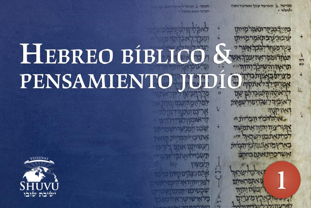 01_cover_yeshivat_shuvu_biblical_hebrew_ESP_new