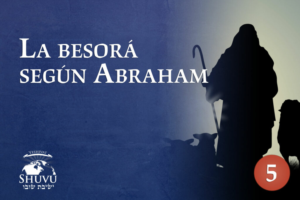 06_cover_yeshivat_shuvu_bsorah_avraham_ESP_new
